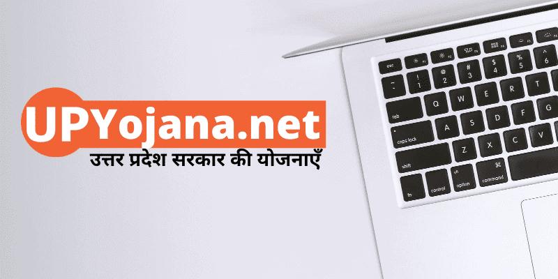 UPYojana.net उत्तर प्रदेश सरकार की योजनाएँ