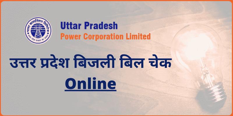 उत्तर प्रदेश बिजली बिल कैसे चेक करें | Uttar Pradesh Bijli Bill Check Online
