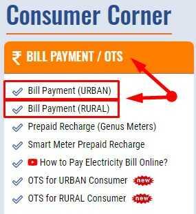 UPPCL Bijli Bill Check Online Rural & Urban