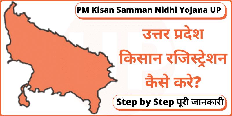 Uttar Pradesh Kisan Registration Online PM Kisan Samman Nidhi Yojana UP के लिए.
