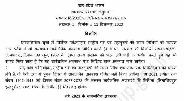 Uttar Pradesh Calendar 2021 Govt & Bank Holiday List