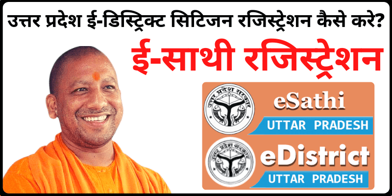 UP e District Citizen Registration | उत्तर प्रदेश ई साथी रजिस्ट्रेशन