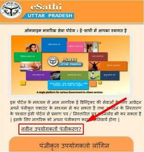 Uttar Pradesh E Sathi Portal New Registration by UPYojana.net