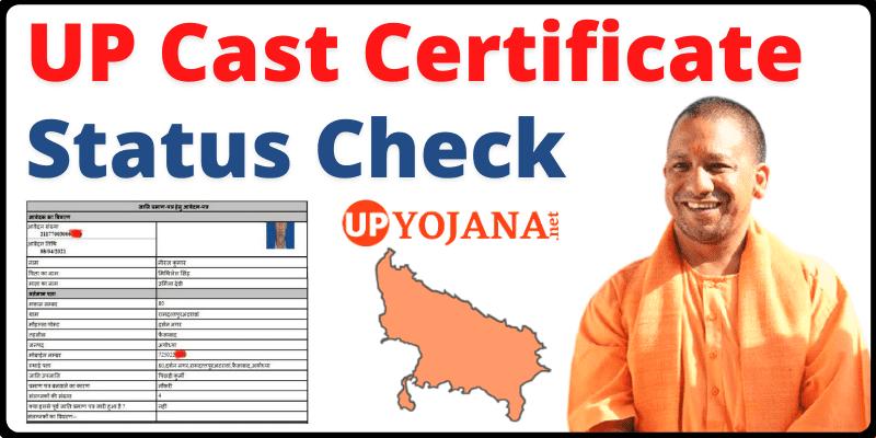 Cast Certificate Status Check UP उत्तर प्रदेश जातीप्रमाण स्टेटस चेक कैसे करे