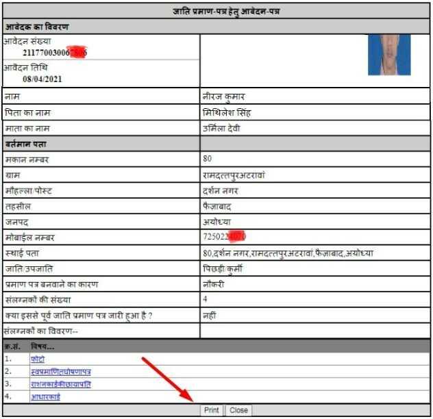 Final Receiving of Uttar Pradesh Caste Certificate Online Apply Process