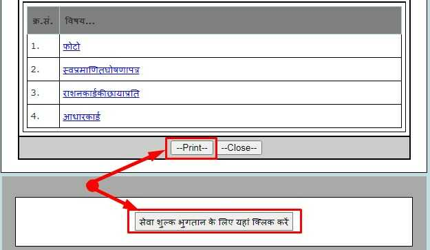 Take print out of receipt and Pay Application fee for Apply Online Uttar pradesh Caste Certificate Online form