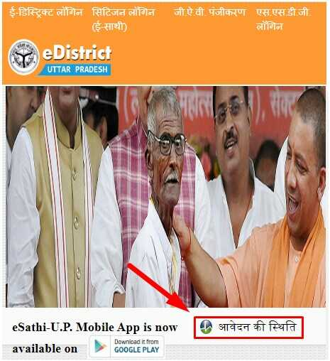 UP Caste Certificate Status Check on E District Uttar Pradesh official website