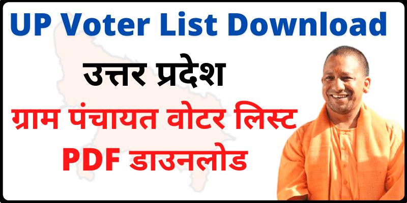 UP Voter List Download PDF उत्तर प्रदेश वोटर लिस्ट डाउनलोड कैसे करे UPYojana.net
