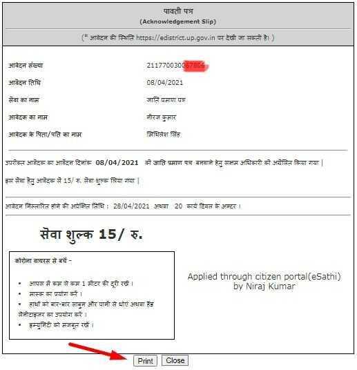 Uttar Pradesh Caste Certificate Online Apply