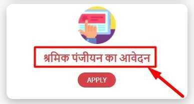 उत्तर प्रदेश श्रमिक पंजीयन का आवेदन फॉर्म ऑनलाइन कैसे भरे