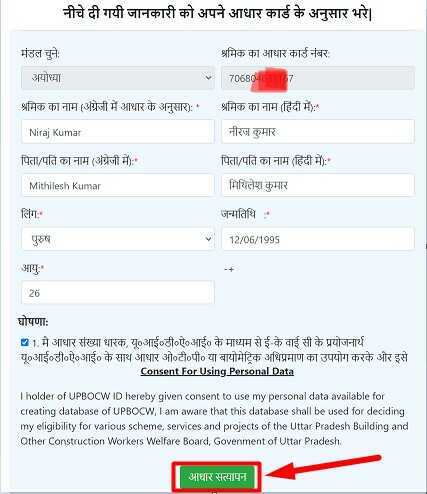 Fill All Details As per your aadhar for UP Labour Registration