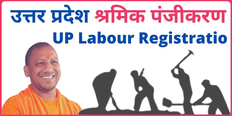 UP Labour Card Registration उत्तर प्रदेश श्रमिक पंजीकरण कैसे करे