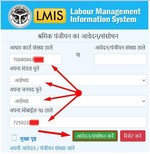 UP Labour Registratin Online Application form filling