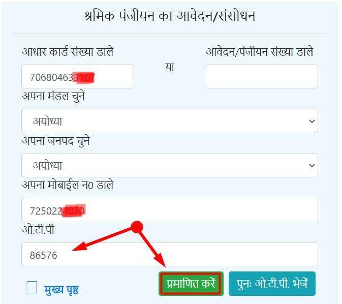 Verify OTP for Uttar Pradesh Labour Registration Online