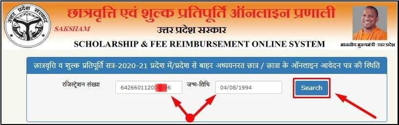 Enter Registration Number & Date of Birth to Check Uttar Pradesh Scholarship Status Online