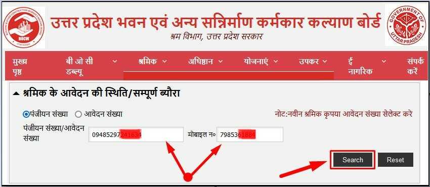 Enter Registration Number & Mobile Number for UP Labour Card Status Check