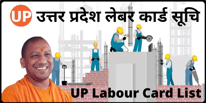 UP Labour Card List उत्तर प्रदेश लेबर कार्ड लिस्ट कैसे देखे