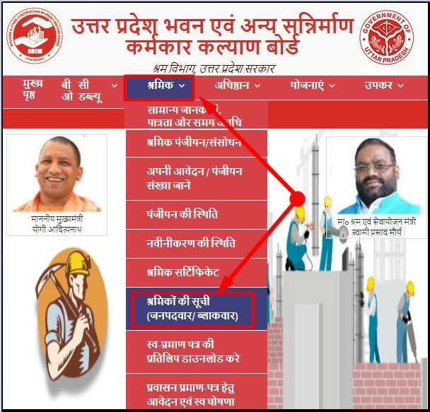 UP Labour Card List Check Online Hindi