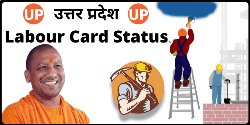 UP Labour Card Status Check Online