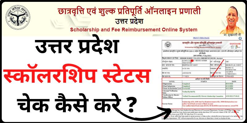 UP Scholarship Status Check Kaise Kare Scholarship.up.nic.in Uttar Pradesh Scholarship Check Hindi
