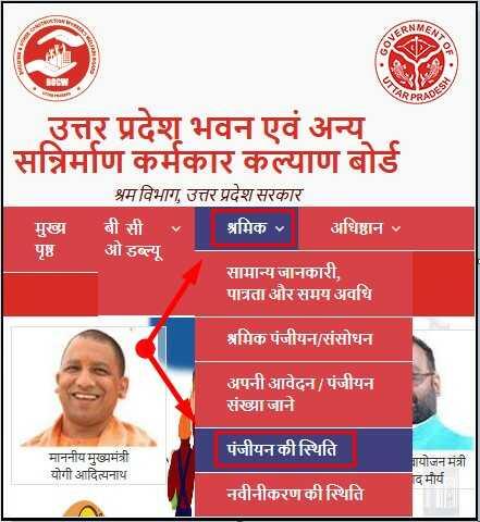 Uttar Pradesh Labour Card Status Check Online