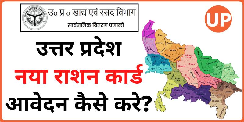Uttar Pradesh Ration Card Apply Online or Offline उत्तर प्रदेश नया राशन कार्ड कैसे बनवायें