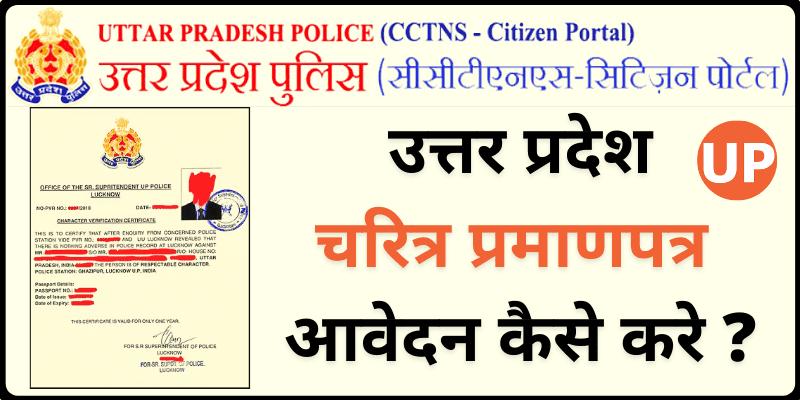 CCTNS UP Character Certificate Online Apply @ uppolice.gov.in उत्तर प्रदेश चरित्र प्रमाणपत्र ऑनलाइन आवेदन कैसे करे