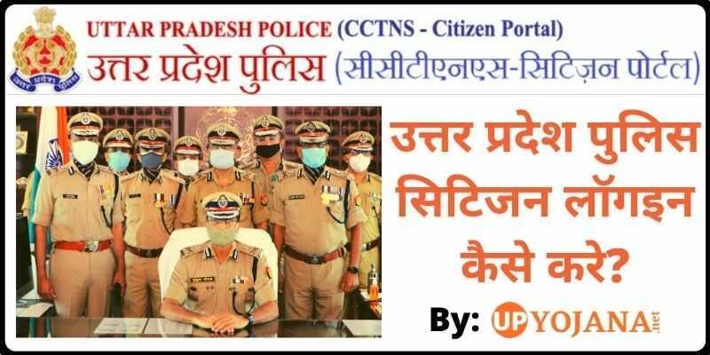 CCTNS UP Citizen Login & Registration उत्तर प्रदेश पुलिस सिटिजन लॉगइन कैसे करे