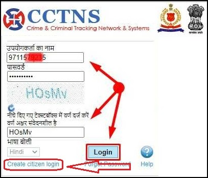 Enter User ID & Password for Login to CCTNS Portal for UP Character Certificate Apply Online by UPYojana.net