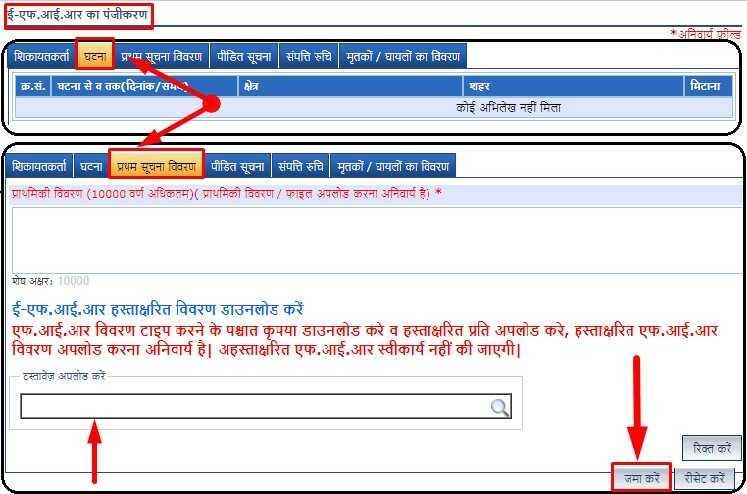 FIR Report Details Submit on UPPolice.gov.in Portal via CCTNS Login Details