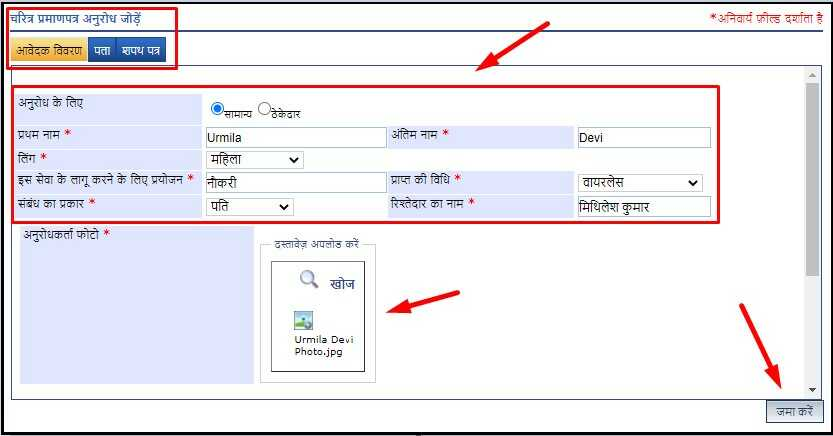 How to fill up character certificate online form by UPYojana.net