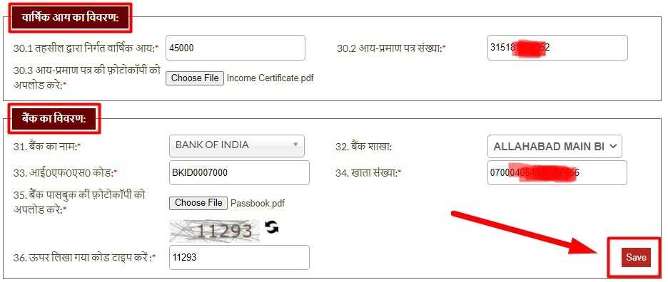 Income Details & Bank Passbook Details for UP Shadi Anudan Apply