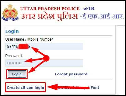 Login on CCTNS Portal of Uttar Pradesh Police for FIR Registration & Status Check
