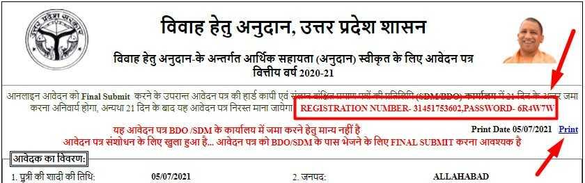 Registration Number & Password for UP Shadi Anudan Yojana Apply