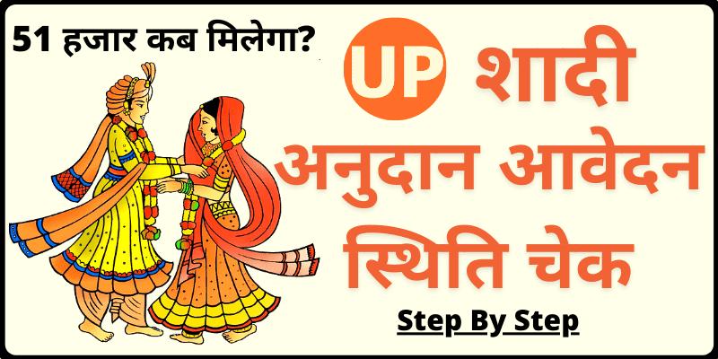 Shadi Anudan Yojana UP Status शादी अनुदान की स्थति उत्तर प्रदेश