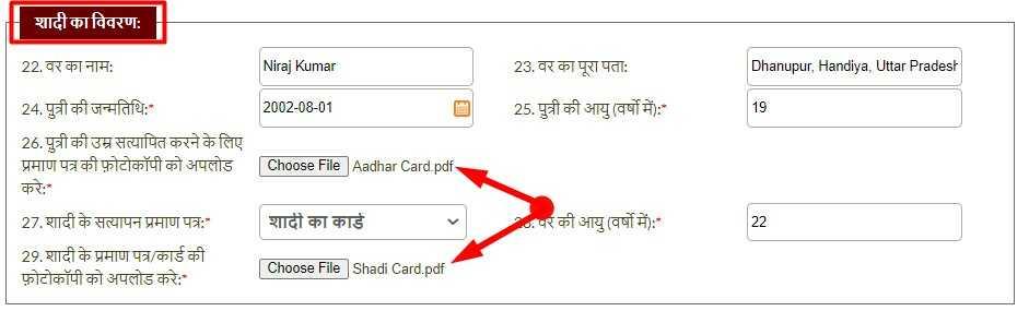 Shadi Details for Shadi Vivah Anudan Yojana Apply Uttar Pradesh
