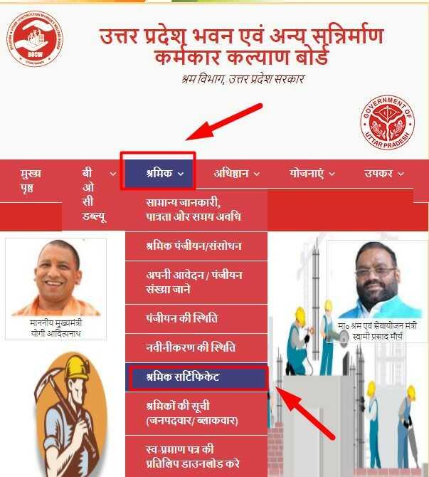 UP Labour Card Download PDF