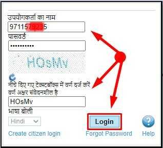 UP Police CCTNS Citizen Portal Login