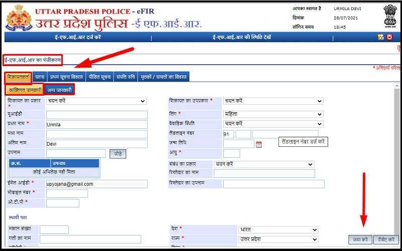 UP Police FIR Registration Form Online Filling Process