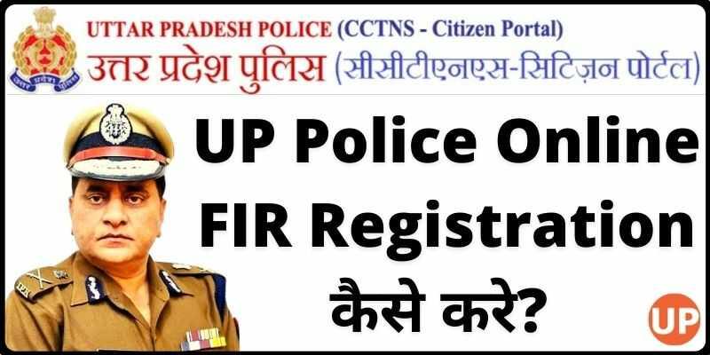UP Police Online FIR Registration उत्तर प्रदेश ऑनलाइन FIR कैसे करे