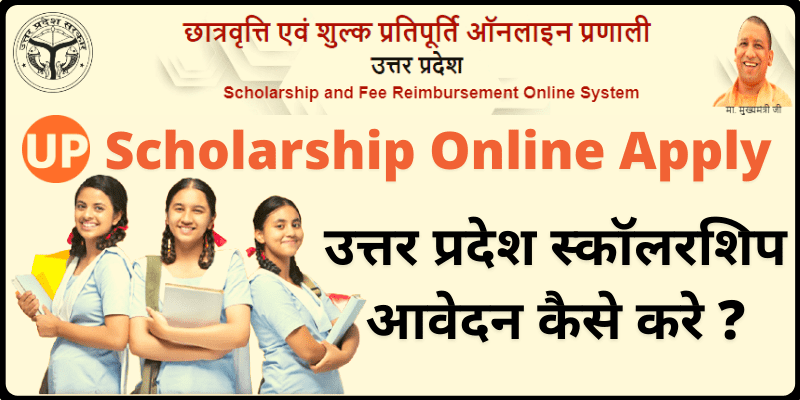 UP Scholarship Online Form Apply  उत्तर प्रदेश छात्रवृत्ति ऑनलाइन आवेदन कैसे करे