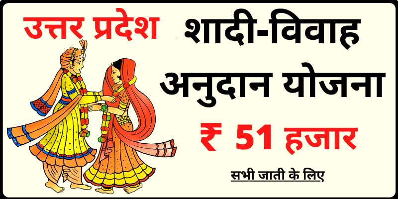 UP Shadi Anudan Yojana Apply उत्तर प्रदेश शादी-विवाह अनुदान योजना ऑनलाइन आवेदन कैसे करे