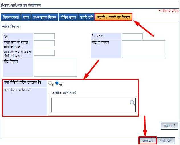 Upload Documents of video for UP Police Online FIR Registration