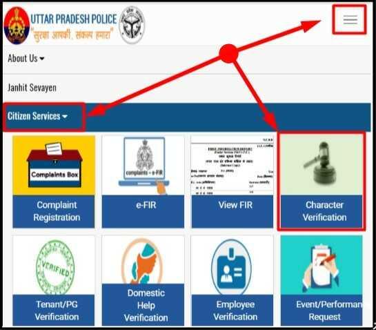 Uttar Pradesh Police Character Certificate Apply कैसे करे