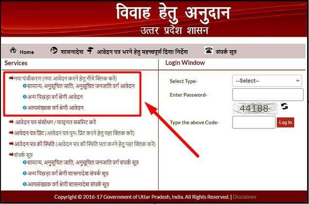 Uttar Pradesh Shadi Vivah Anudan Yojana New Registration Online