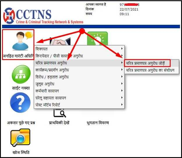 cctns up character certificate