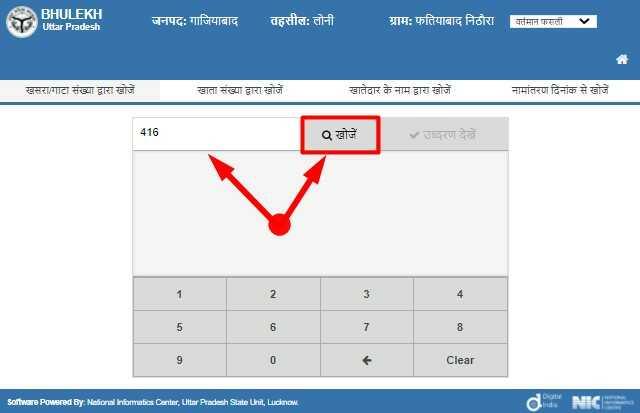 उत्तर प्रदेश खसरा खतौनी खाता संख्या या खेसर संख्या से खोजें