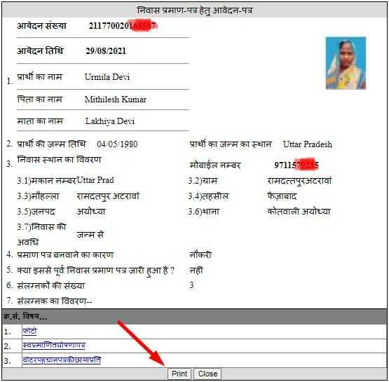 उत्तर प्रदेश निवास प्रमाण पत्र ऑनलाइन आवेदन करने के बाद प्राप्त रिसीविंग