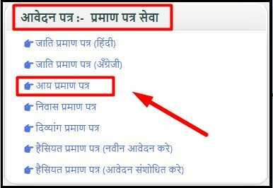 Apply for Income Certificate Online on E Sathi Portal Uttar Pradesh