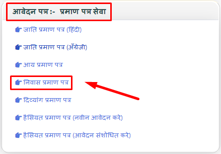 Apply for UP Nivas Praman Patr  Online Hindi